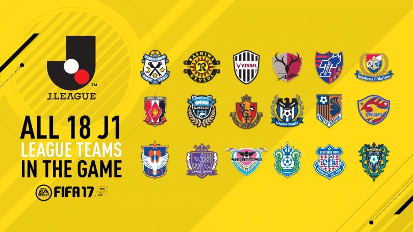 EA Sports anuncia que el FIFA 17 contará con la Liga japonesa.