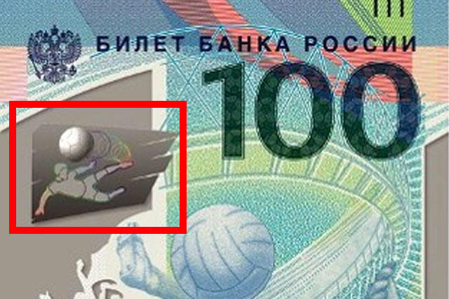 Billete de 100 rublos edición especial del mundial